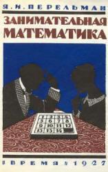 Занимательная математика, Перельман Я.И., 1927