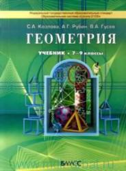 Геометрия, 7-9 класс, Козлова С.А., Рубин А.Г., Гусев В.А., 2013