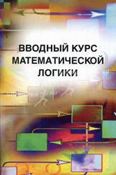 Вводный курс математической логики, Успенский В.А., Верещагин Н.К., Плиско В.Е., 2004