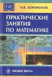 Практические занятия по математике, Богомолов Н.В., 2003
