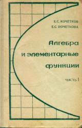 Алгебра и элементарные функции, 9 класс, Часть 1, Кочетков, Кочеткова, 1969