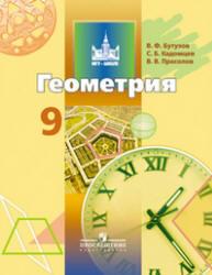 Геометрия, 9 класс, Бутузов, Кадомцев, Прасолов, 2012