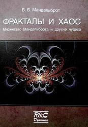 Фракталы и хаос, Множество Мандельброта и другие чудеса, Мандельброт Б.Б., 2009
