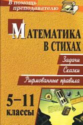 Математика в стихах, 5-11 класс, Панишева О.В., 2013