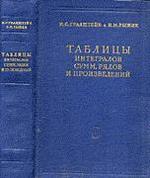 Таблицы интегралов, сумм, рядов и произведений - Градштейн И.С., Рыжик И.М.