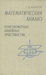 Математический анализ, Конечномерные линейные пространства, Шилов Г.Е.