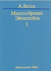 Многообразия Эйнштейна, Том 1, Бессе А., 1990