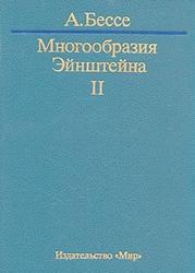 Многообразия Эйнштейна, Том 2, Бессе А., 1990
