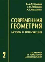 Современная геометрия, Методы и приложения, Том 2, Дубровин Б.А., Новиков С.П., Фоменко А.Т., 1998