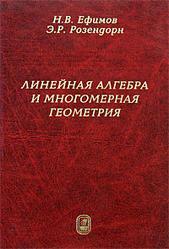 Линейная алгебра и многомерная геометрия, Ефимов Н.В., Розендорн Э.Р., 2004