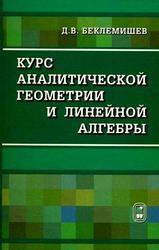 Курс аналитической геометрии и линейной алгебры, Беклемишев Д.В., 2005