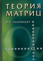 Теория матриц, Гантмахер Ф.Р.
