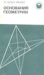 Основания геометрии, Лелон-Ферран Ж., 1989