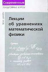 Лекции об уравнениях математической физики, Шубин М.А., 2003