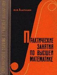 Практические занятия по высшей математике, Каплан И.А.