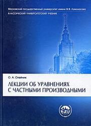 Лекции об уравнениях с частными производными, Олейник О.А., 2005