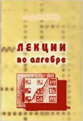 Лекции по алгебре, Комплексные числа, Пак Г.К., 2007