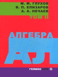 Алгебра, Том 2, Глухов М.М., Елизаров В.П., Нечаев А.А., 2003