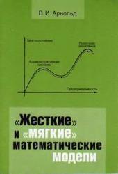 «Жесткие» и «мягкие» математические модели, Арнольд В.И., 2004