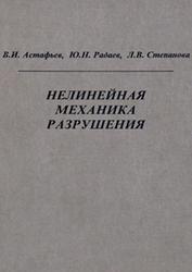 Нелинейная механика разрушения, Астафьев В.И., Радаев Ю.Н., Степанова Л.B., 2001