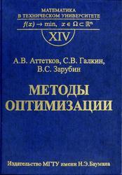 Методы оптимизации, Аттетков А.В., Галкин С.В., Зарубин В.С., 2003