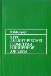 Курс аналитической геометрии и линейной алгебры, Федорчук В.В., 1990
