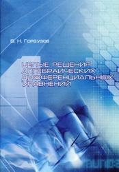 Целые решения алгебраических дифференциальных уравнений, Монография, Горбузов В.Н., 2006