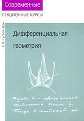 Дифференциальная геометрия, Гусейн-Заде С.М.