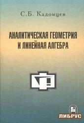 Аналитическая геометрия и линейная алгебра, Кадомцев С.Б., 2003