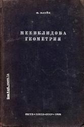 Неевклидова геометрия, Клейн Ф., 1936