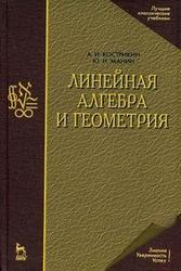 Линейная алгебра и геометрия, Кострикин А.И., Манин Ю.И.