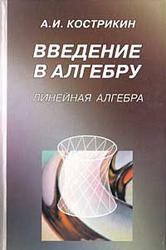 Введение в алгебру, Часть 2, Линейная алгебра, Кострикин А.И., 2000