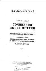 Сочинения по геометрии, Том 3, Лобачевский Н.И., 1951