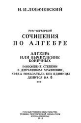 Сочинения по алгебре, Том 4, Лобачевский Н.И., 1948