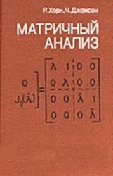 Матричный анализ, Хорн Р., Джонсон Ч.