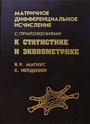 Матричное дифференциальное исчисление с приложениями к статистике и эконометрике, Магнус Я.Р., Нейдеккер X., 2002