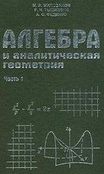 Алгебра и аналитическая геометрия, Часть 1, Милованов М.В., Тышкевич Р.И., Феденко А.С., 1984