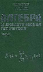 Алгебра и аналитическая геометрия, Часть 2, Милованов М.В., Тышкевич Р.И., Феденко А.С., 1987