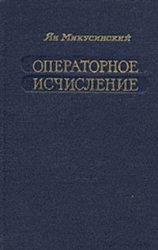 Операторное исчисление, Микусинский Ян, 1956