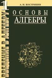 Введение в алгебру, Часть 1, Основы алгебры, Кострикин А.И., 2000