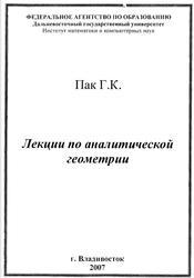 Лекции по аналитической геометрии, Пак Г.К., 2007