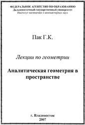 Лекции по геометрии, Аналитическая геометрия в пространстве, Пак Г.К., 2007