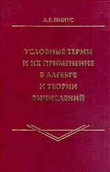 Условные термы и их применение в алгебре и теории вычислений, Монография, Пинус А.Г., 2002