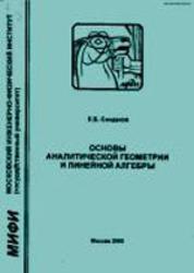 Основы аналитической геометрии и линейной алгебры, Сандаков Е.Б., 2005