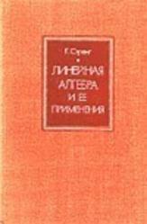 Линейная алгебра и ее применения, Стренг Г., 1980
