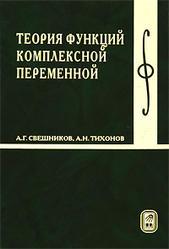 Теория функций комплексной переменной, Свешников А.Г., Тихонов А.Н., 2005