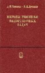 Методы решения некорректных задач, Тихонов А.Н., Арсенин В.Я., 1979