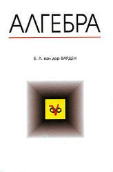 Алгебра, Ван дер Варден Б.Л.