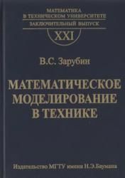 Математическое моделирование в технике, Зарубин В.С., 2003