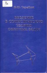 Введение в статистическую теорию обратных задач, Теребиж В.Ю., 2005